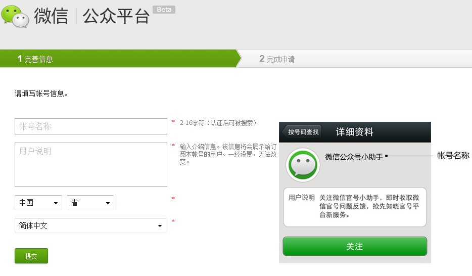 微信公众平台上线带来的启示-茶几部落