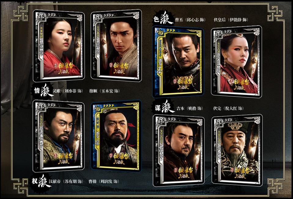 简议电影《铜雀台》的新型商业合作模式-茶几部落
