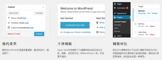 """""""史上最漂亮的更新""""Wordpress3.8发布"""