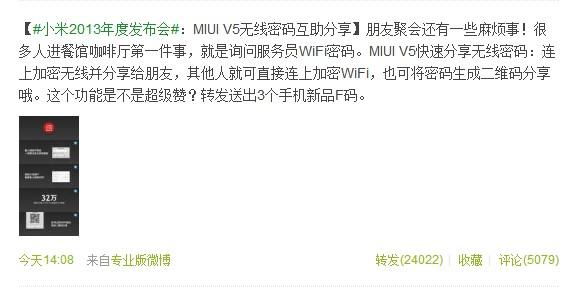 从MIUI分享wifi功能谈开