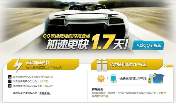 腾讯更新QQ加速规则