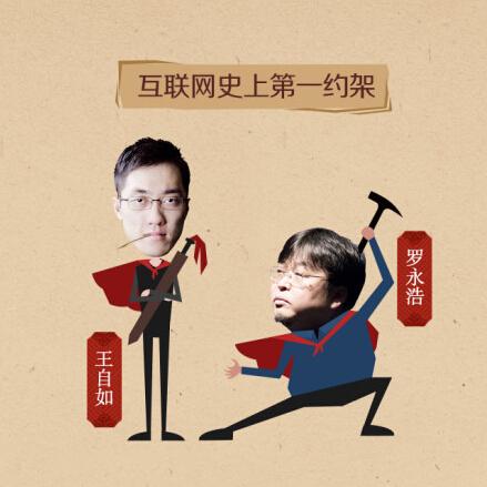 关于罗永浩与王自如辩论的一些个人观点
