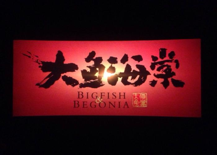 首映日来谈谈《大鱼海棠》