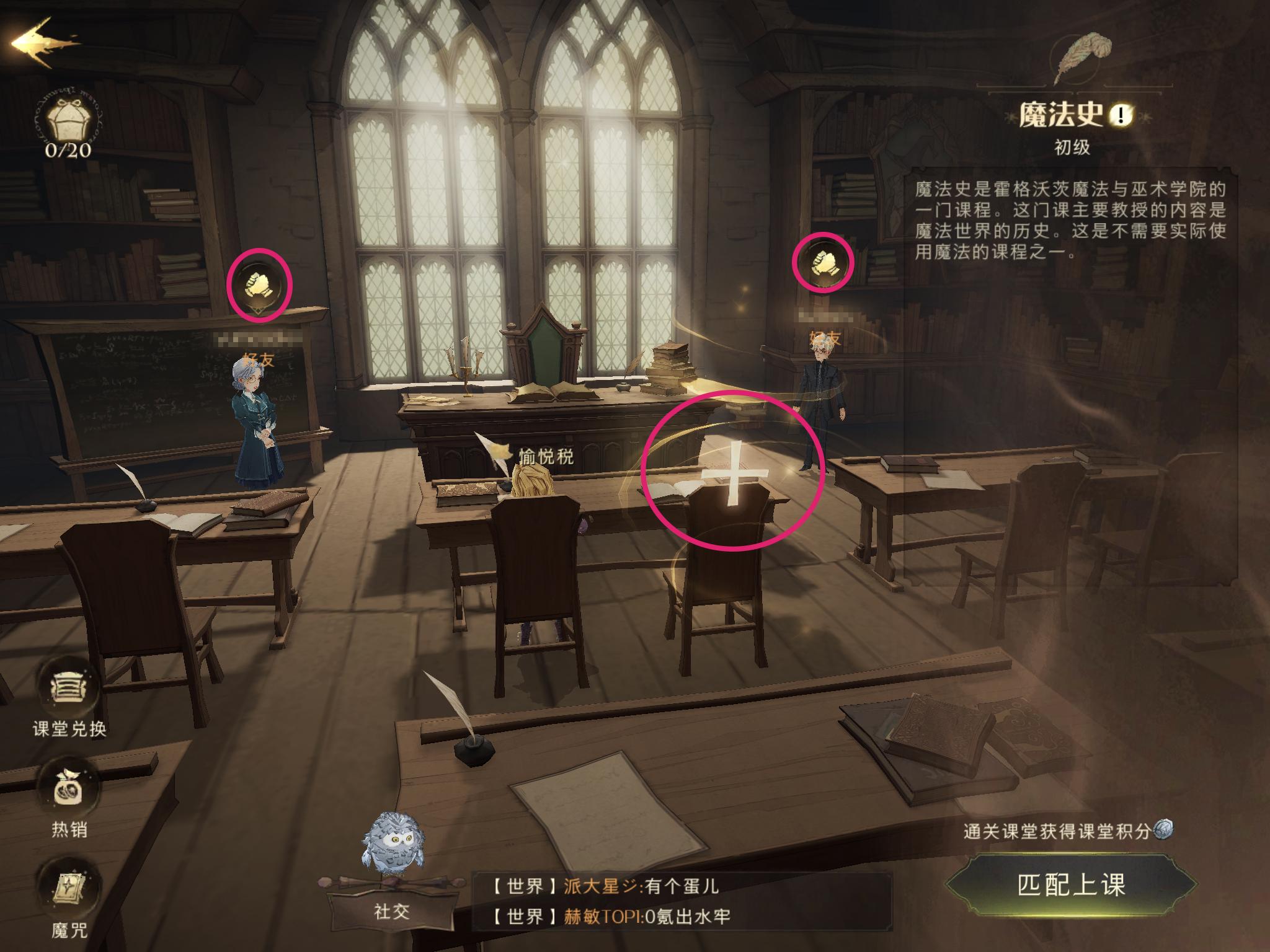 《哈利波特:魔法觉醒》社恐玩家们的噩梦游戏-茶几部落