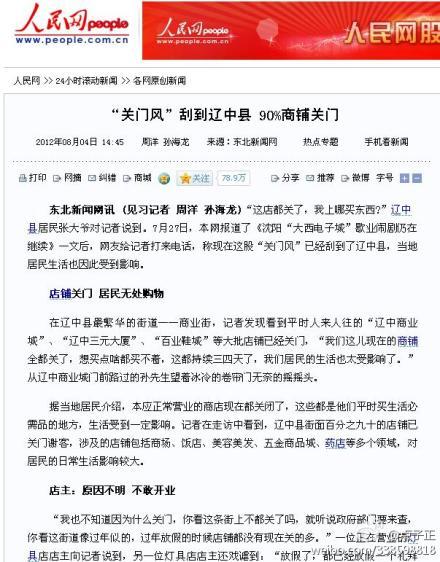辽宁沈阳全城关门事件-茶几部落