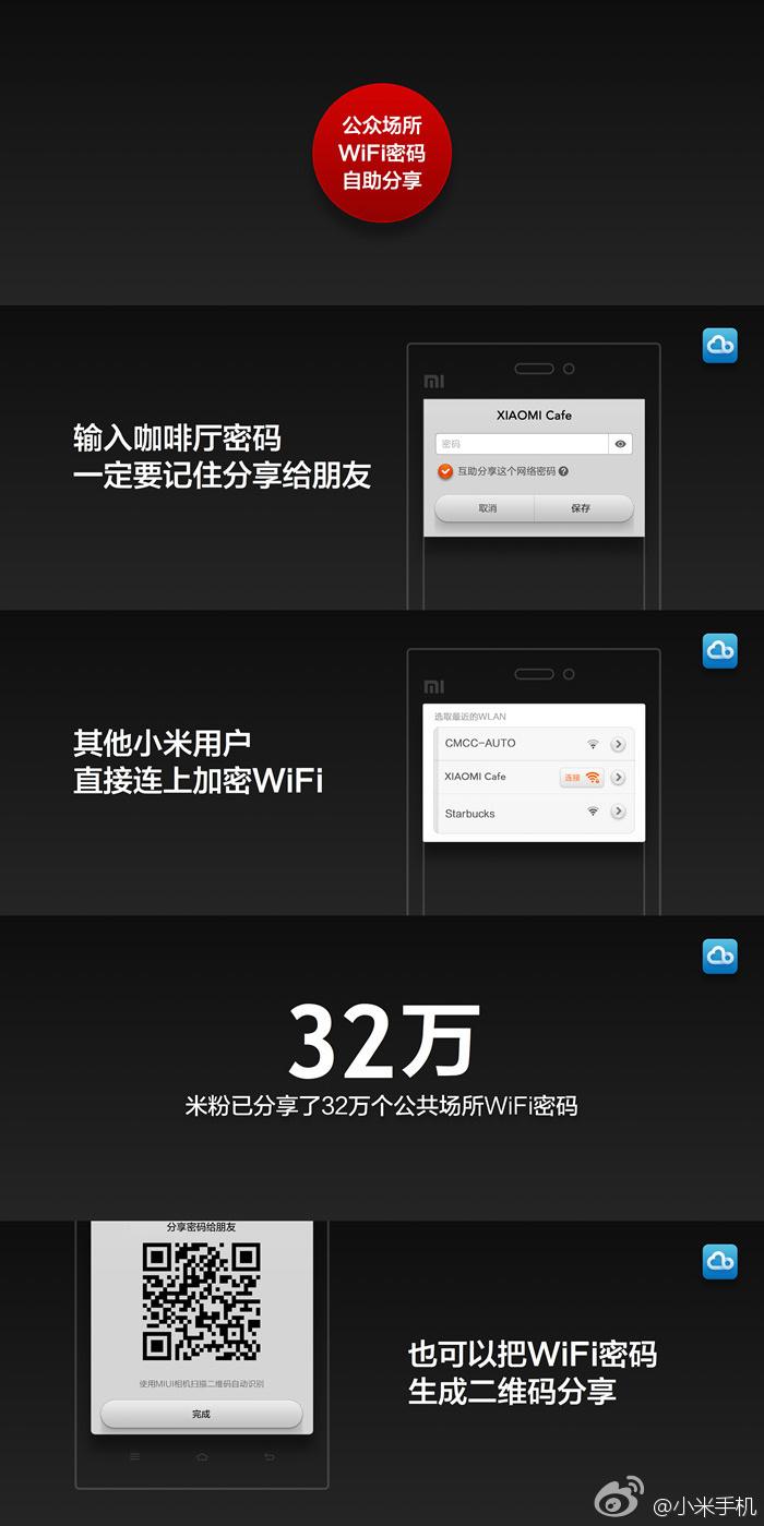从MIUI分享wifi功能谈开-茶几部落
