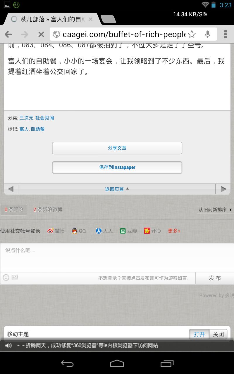 让博客移动起来!WPtouch-pro插件使用实记-茶几部落